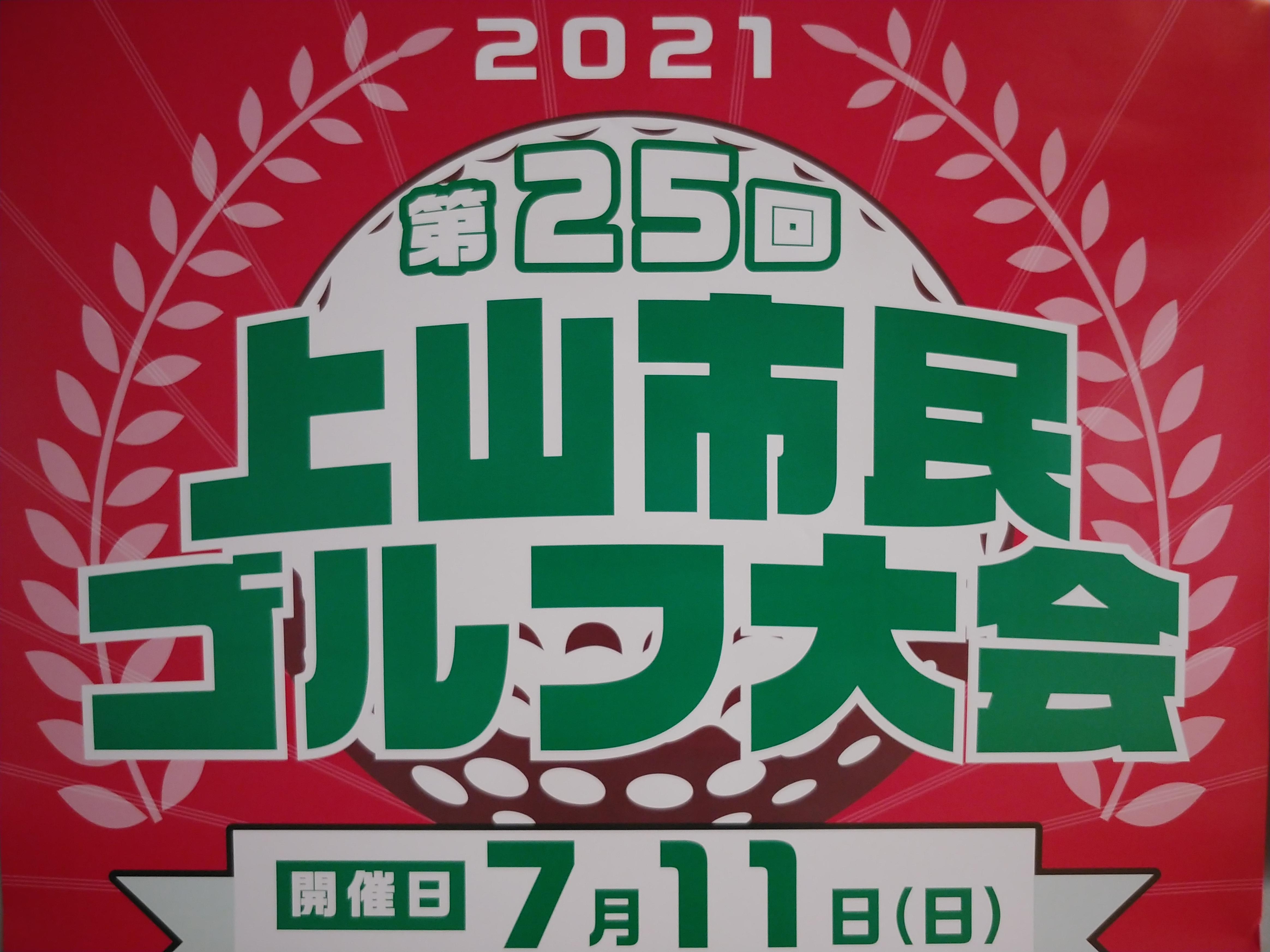第25回上山市民ゴルフ大会