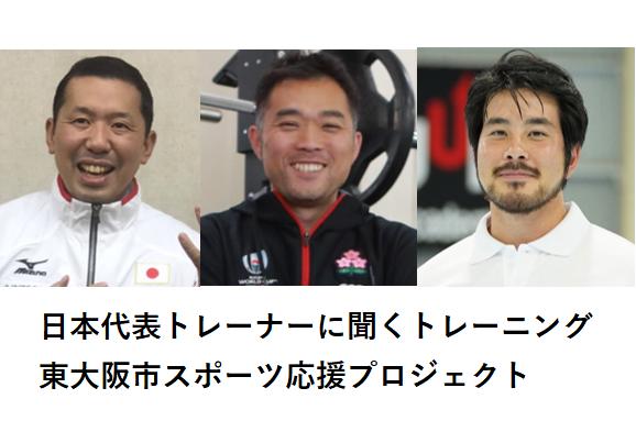 日本代表トレーナーに聞くトレーニング ラグビートレーニング編1