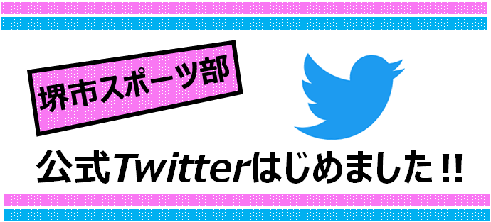 堺市スポーツ部 公式Twitterはじめました!!