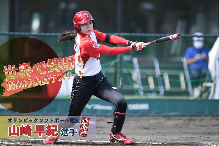 掛川市出身選手初の金メダル獲得!おめでとう!山崎早紀選手