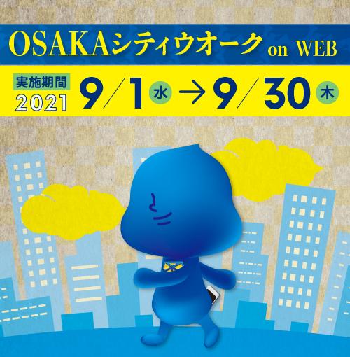 大阪市民限定イベント!『OSAKAシティウォーク on WEB』のお知らせ