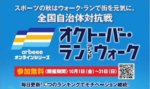 オクトーバー・ラン&ウォーク2021の参加者を募集!
