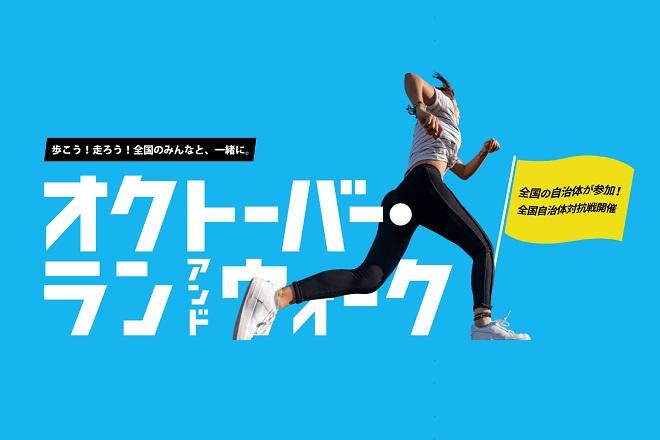 オンラインイベント「オクトーバー・ラン&ウォーク2021」に参加しよう!