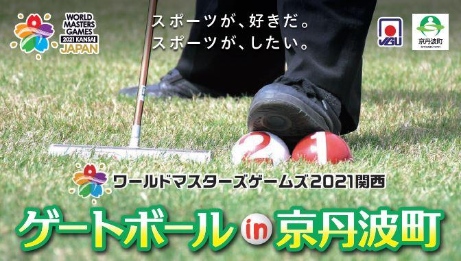 世界からゲートボール選手が京丹波の地に大集合