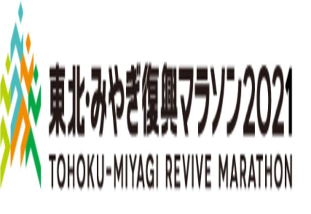 東北・みやぎオンライン復興マラソンについて