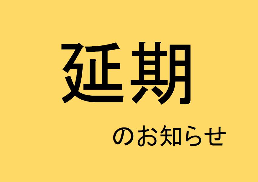 第22回静岡県市町対抗駅伝競走大会藤枝市記録会等の日程変更について