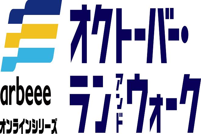 オクトーバー・ラン&ウォーク2021 イベント情報② 記念品プレゼント企画について(名取市民限定)