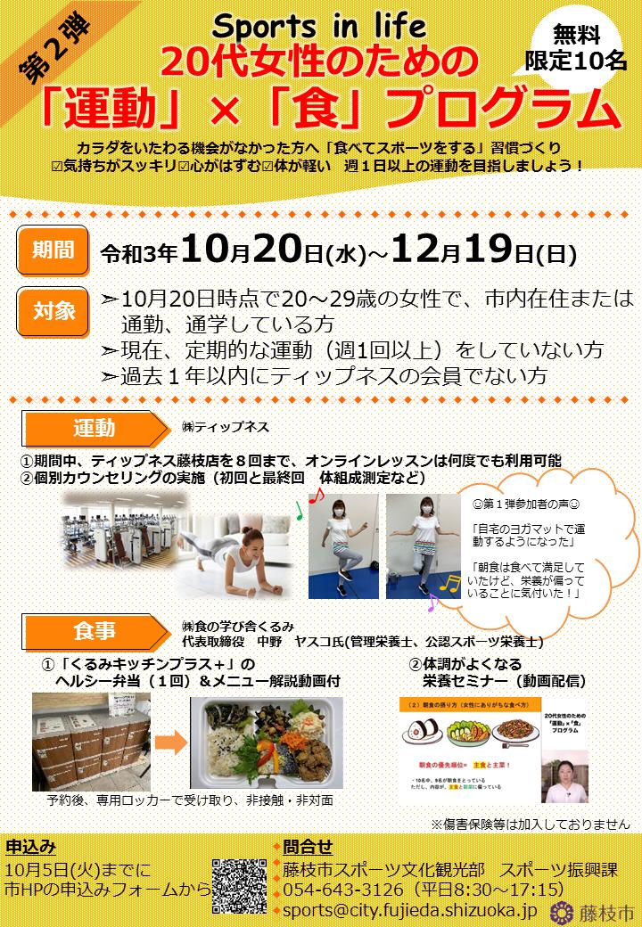 Sports in life 20代女性のための運動×食プログラム