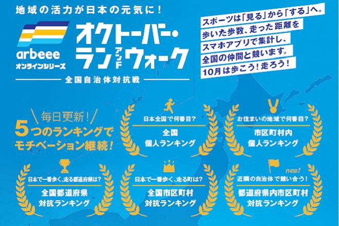 「オクトーバー・ラン&ウォーク2021」参加者募集
