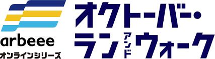 「オクトーバー・ラン&ウォーク2021」について