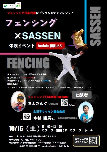 倒せ!日本代表 フェンシング×SASSEN体験イベント