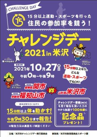 10/27(水)は「チャレンジデー2021」です!