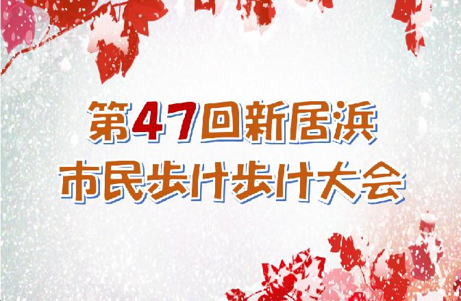 第47回新居浜市民歩け歩け大会を開催します!